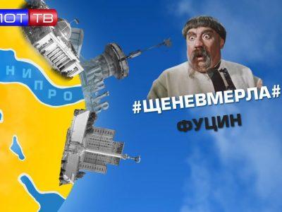 #Щеневмерла# Фуцин