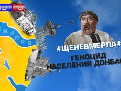 #Щеневмерла# Геноцид населения Донбасс