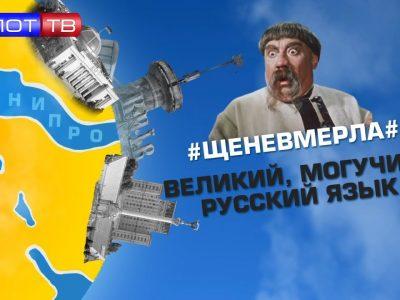 #Щеневмерла# Великий, могучий русский язык