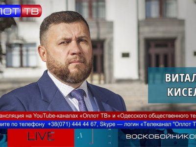 Воскобойников LIVE.  Украина оффлайн: без Донбасса, без России, без будущего, безлюдная. Что дальше?