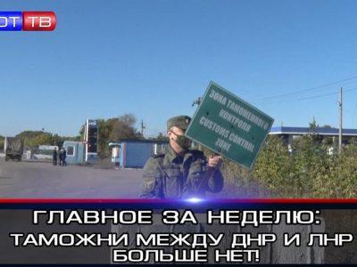 Задержание шпиона СБУ, подавление украинского беспилотника, отмена комчаса: Главное за неделю от 02.10.2021